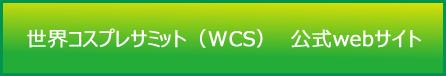 世界コスプレサミット(WCS) 公式webサイト