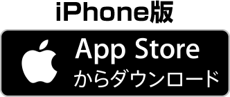 iPhone版 AppStoreからダウンロード