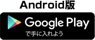 Android版 GooglePlayで手に入れよう