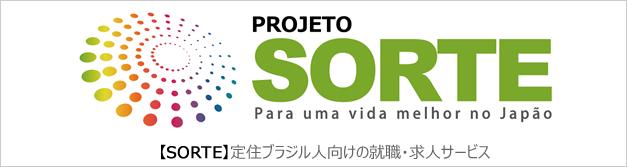 【SORTE】定住ブラジル人向けの就職・求人サービス