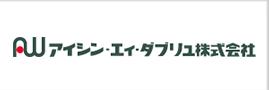 アイシン・エィ・ダブリュ株式会社
