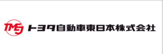 トヨタ自動車東日本株式会社